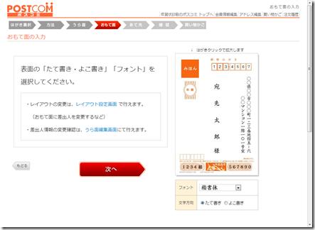2012-12-05_08h19_20