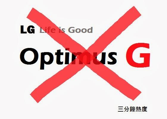 不要買 LG Optimus G 的理由