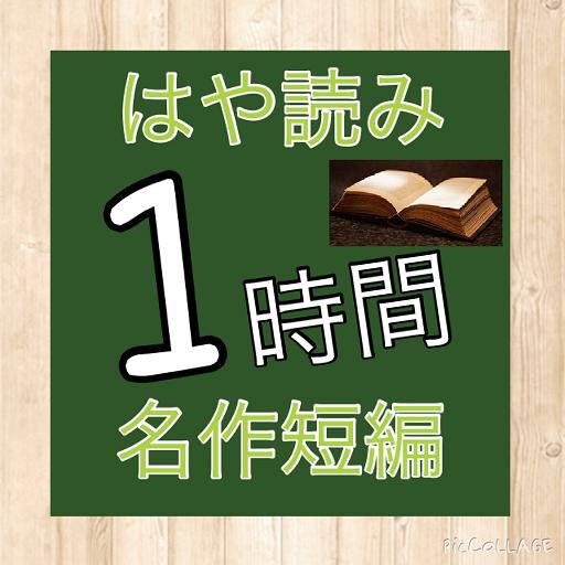 1時間で名作読書アプリ 娛樂 App LOGO-APP開箱王
