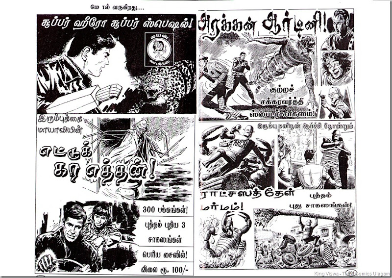 Comics Classics Issue No 27 Dated March 2012 Thalai Vaangi Kurangu Tex Willer Story Reprint Summer Special Advt Pages 100 101