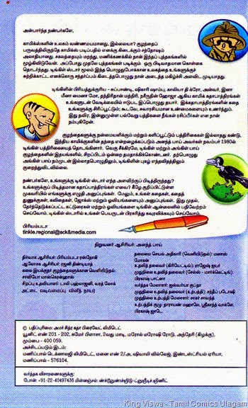 Tinkle Stars Issue No 2 Dated 01032015 Editorial Page No 04
