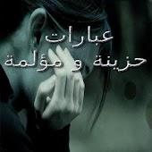 عبارات حزينة و مؤلمه