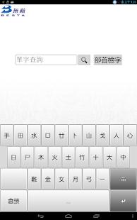 玩教育App 康熙字典免費 APP試玩