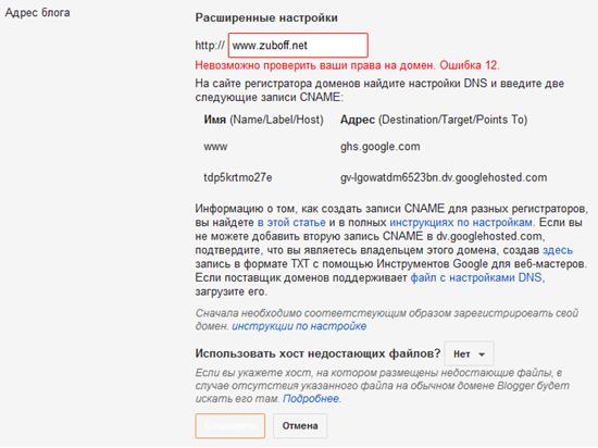 ошибка 12 blogspot