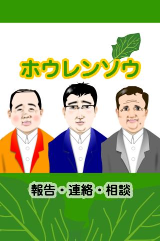 上司を見返せ!社畜育成ゲーム|ホウレンソウ(報・連・相)