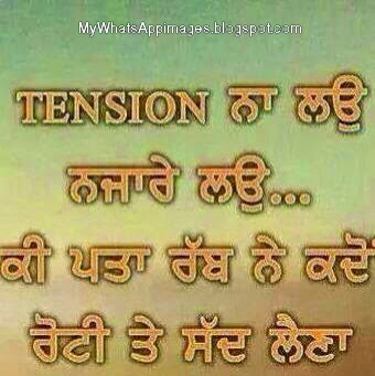 Punjabi Funny Wording Pictures for Whatsapp, Punjabi Funny Quotes Images