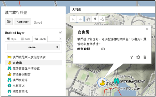 Google Maps Engine Lite-11