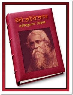 Gitobitan (gitabitan) in bengali