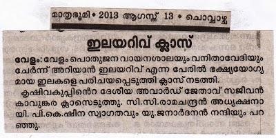 2013-08-11-Ilayarivu(2).jpg
