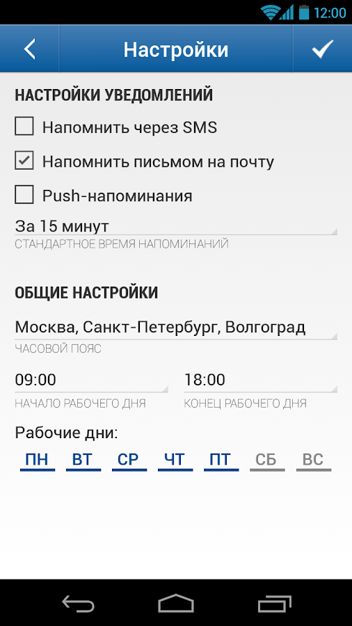 Календарь Mail.Ru- screenshot