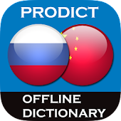 Russian - Chinese dictionary