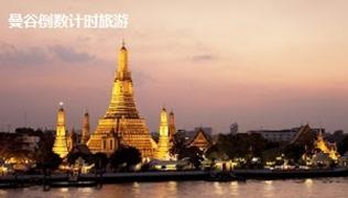 Bangkok-700x400 (1)