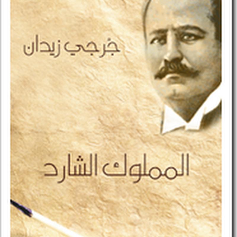 المملوك الشارد لـ جرجي زيدان