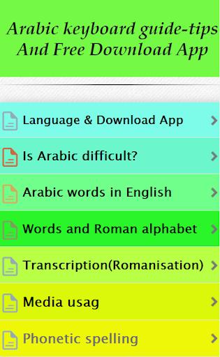 玩免費工具APP|下載阿拉伯语键盘免费 app不用錢|硬是要APP
