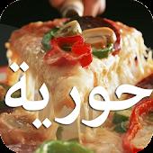 وصفات البيتزا من حورية المطبخ