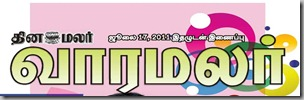 Dina Malar Vaara Malar Sunday Supplement Logo