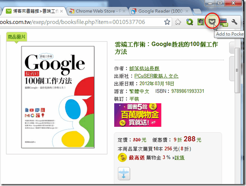 pocket google chrome-03