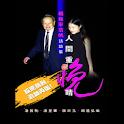 人间重晚晴——杨振宁、翁帆访谈集 (本 ebook 书) logo