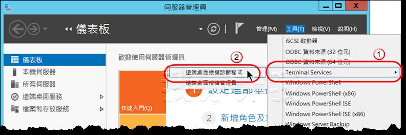 windows server 2012 遠 端 桌面 授權 破解