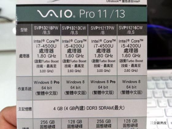 Sony Vaio Pro 11/13 記憶體無法升級,只有4GB