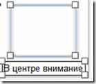 в_центре_внимания