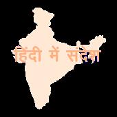 Hindi SMS हिंदी में