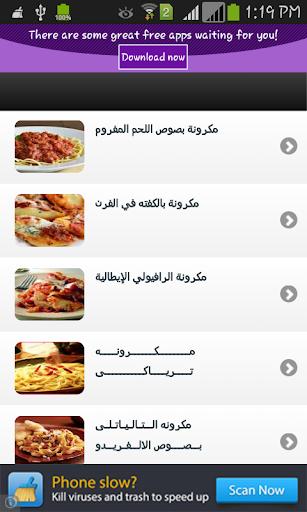 وصفات مختلفة لاطباق المكرونة