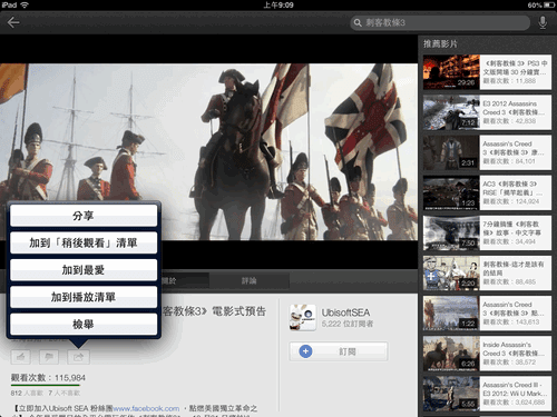 youtube ipad app-06