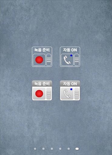 Smart REC 자동 통화 녹음 위젯