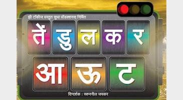 MARATHI NEW MOVIES FREE DOWNLOAD: Tendulkar out marathi