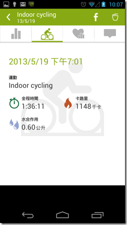endomondo-13