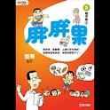 胖胖果2四格電子版② (manga 漫画/Free) logo