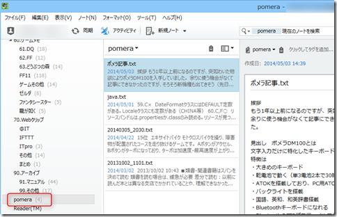 2014-05-03_14h40_28