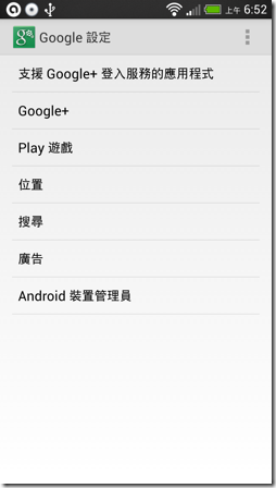 Android Device Manager-08