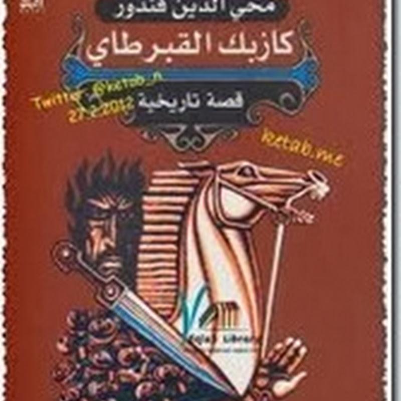 كازبك القبرطاي الجزء الثاني من ملحمة القفقاس رواية لـ محي الدين قندور