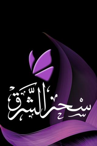 SeharAlsharq