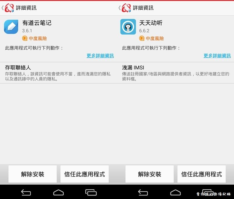 【APP軟體】手機防毒.行動安全防護-全民版(毒詐竊盜色擾六大防護功能完全免費)