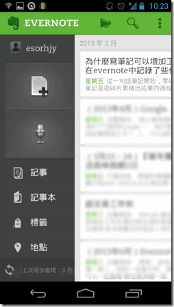 Evernote for Android-02