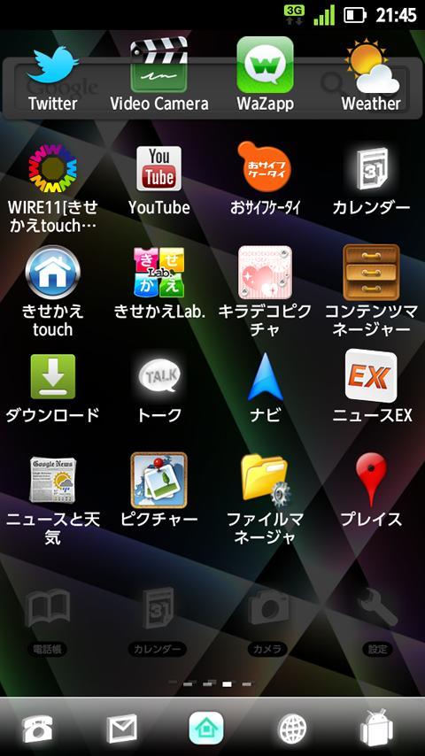 ネオインターセクション-きせかえLab.- screenshot