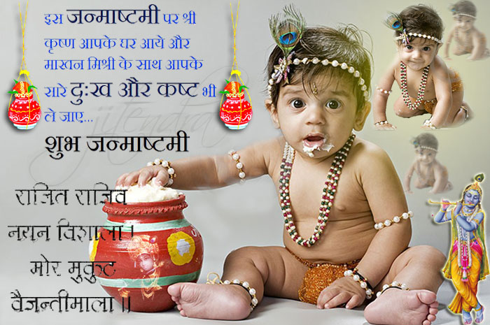 Happy Janmashtami Scraps  IMAGES, GIF, ANIMATED GIF, WALLPAPER, STICKER FOR WHATSAPP & FACEBOOK