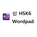 신HSK6급 단어장 icon