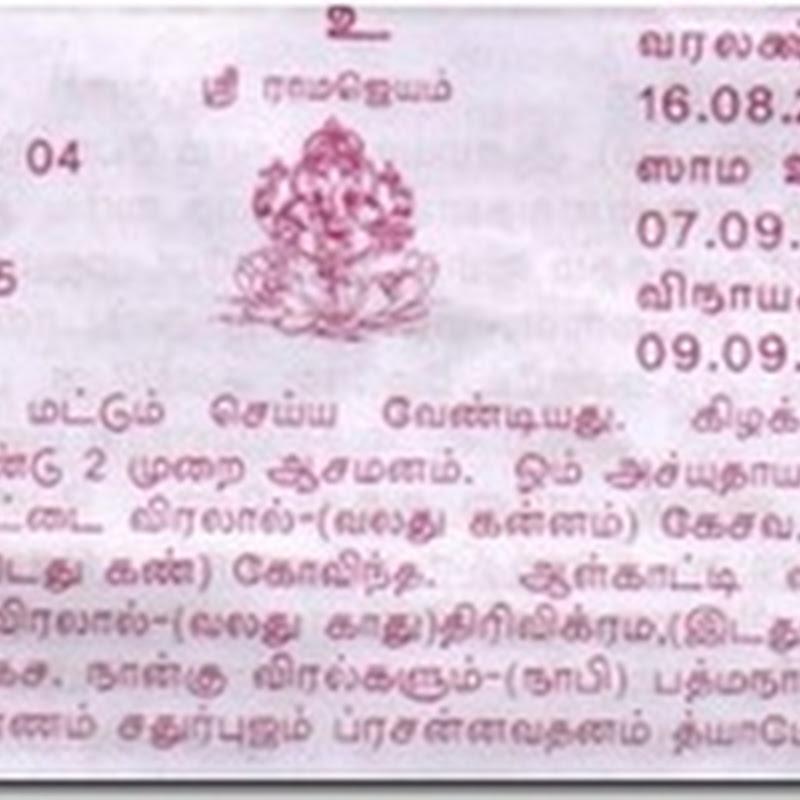 Yajur Upakarma 2013 Avani Avittam procedure in Tamil