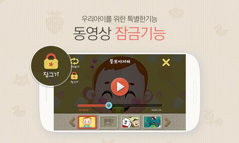다음키즈짱 - Daum Kids(유아,동요,뽀로로) - screenshot