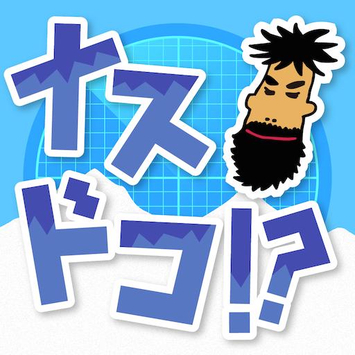 なすびのエベチャレ公式アプリ「ナスドコ!?」 LOGO-APP點子