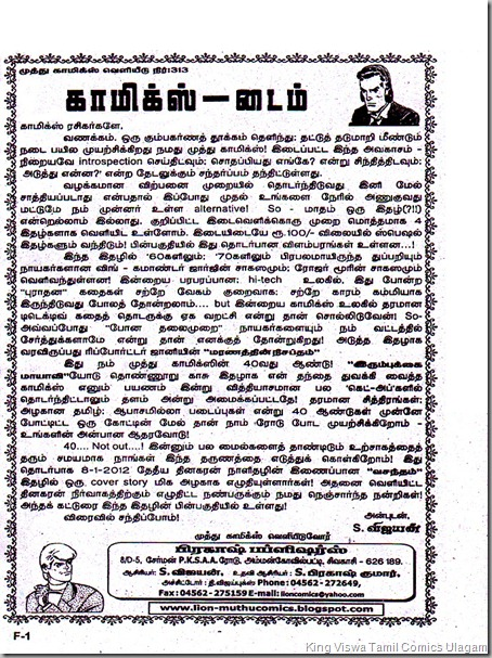 Muthu Comics Issue No 313 Dated Jn 2012 Vinnil Oru KullaNari Editors Page