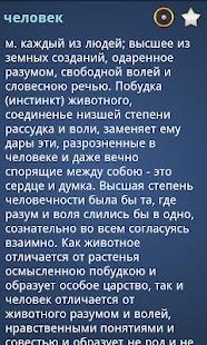 玩書籍App|Dal Russian Dictionary Free免費|APP試玩