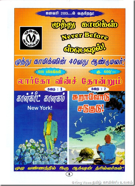 Lion Comics Issue No 212 Dated July 2012 28th Annual Special Issue Lion New Look Special Pge No 006 Muthu Comics Never Before Special Advt 01