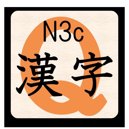 KanjiQuizN3c byNSDev LOGO-APP點子