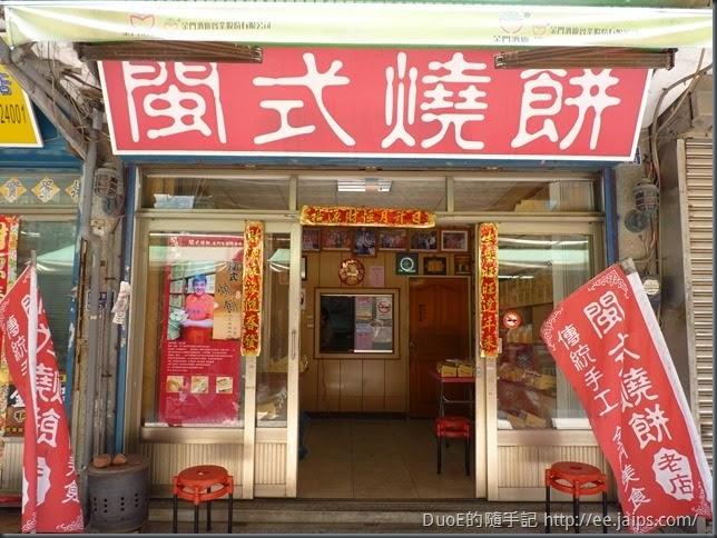 沙美老街-閩式燒餅