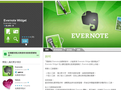 evernote widget-01